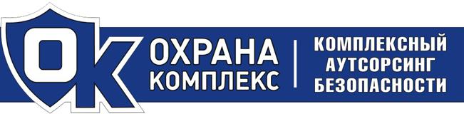 Охрана Комплекс