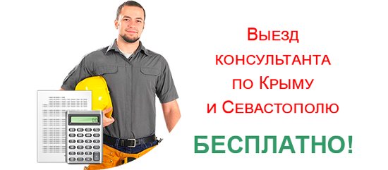 Вневедомственная охрана, безопасность объектов и предприятий Севастополь